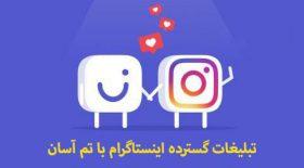 کانال و گروه تبلیغات گسترده اینستاگرام